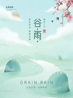 谷雨春天绿色+雨季+四月海报