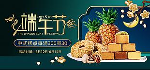 端午节促销banner