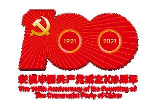 中国共产党成立100周年庆?;疃晔?/>                         </a>                         <div class=