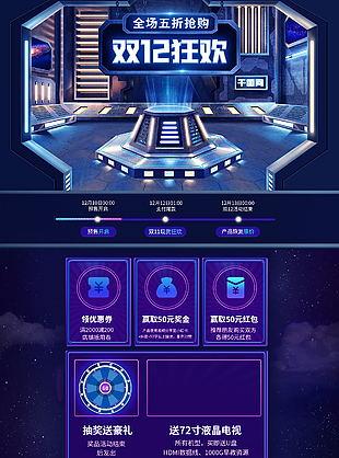 电商淘宝蓝色微立体双十二数码PC端详情页