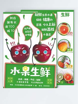 水果生鮮促銷宣傳單