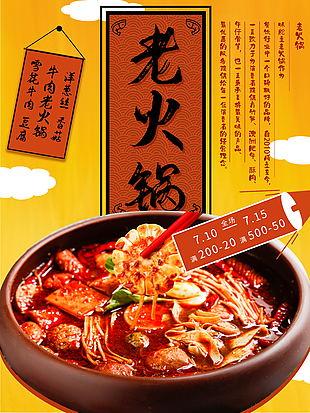 重庆老火锅促销海报