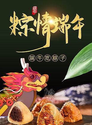 糯米粽子食品详情页模版