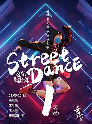炫酷这就是街舞街舞培训倒计时