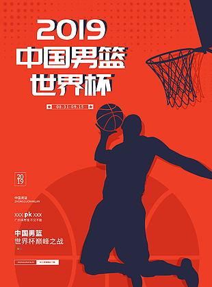中国男篮世界杯宣传海报