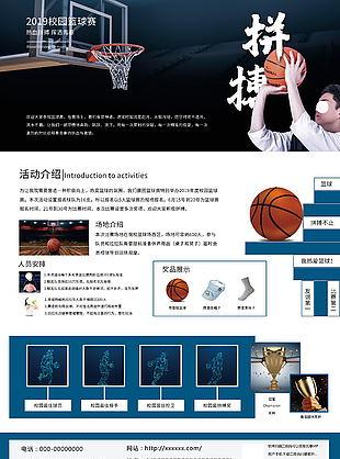 校园篮球赛宣传单