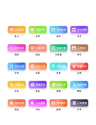 多色渐变互联网手机按钮icon图标
