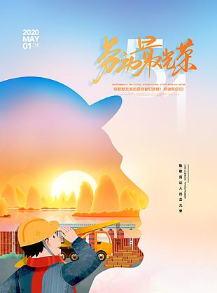 小清新卡通劳动最光荣五一劳动节