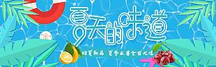 簡約上新七月小清新清新風格水果海報
