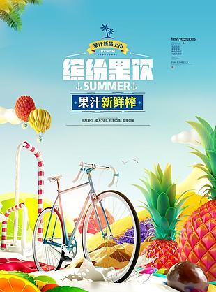 清新創意鮮榨果汁夏日飲品飲料海報