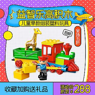 兒童樂高積木玩具主圖模板直通車模板