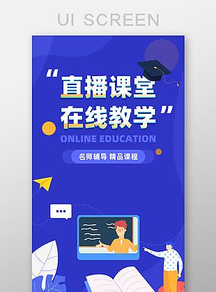 藍色在線直播教育啟動頁