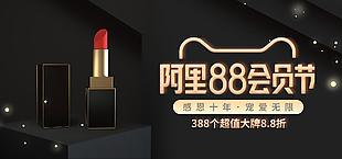 阿里88會員節口紅促銷淘寶banner