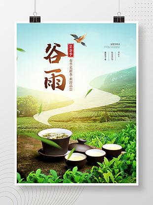 春季谷雨新茶叶合成海报