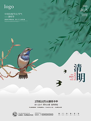 中国风简约留白清明谷雨绿色节气