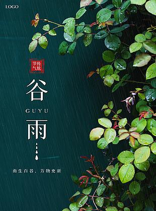 绿色植物传统24二十四节气谷雨宣传海报