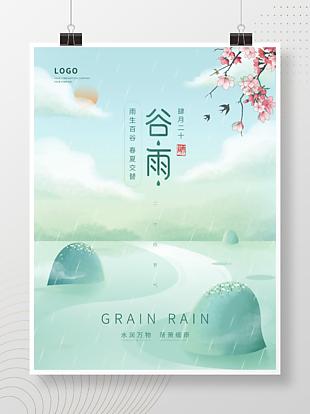 谷雨春天绿色 雨季 四月海报