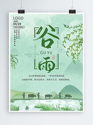 中国传统文化节气谷雨竖版海报