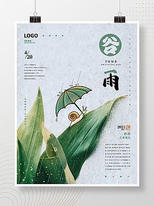 手绘谷雨传统节气海报