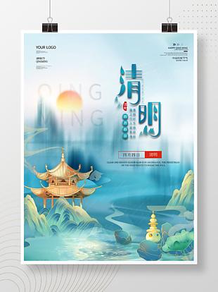 清明节节日海报谷雨节气