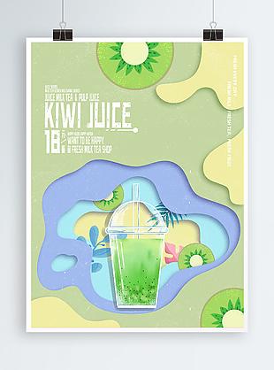 手绘卡通剪纸风果汁饮品海报