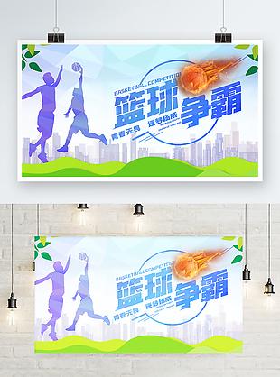 篮球比赛宣传海报展板