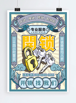 手绘蓝色复古开锁促销海报宣传单
