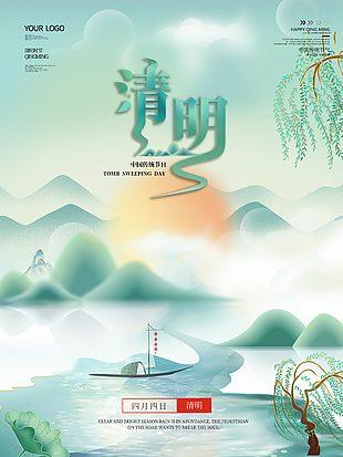 清明节海报春天谷雨简约