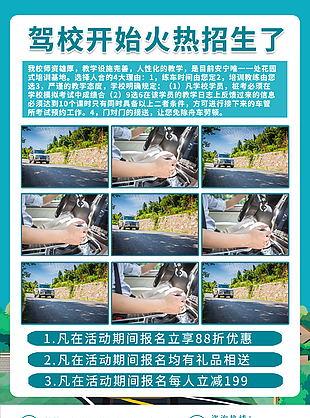 綠色清新簡約駕校招生火熱報名促銷宣傳單