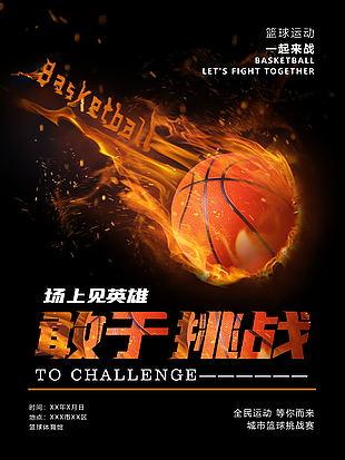篮球运动体育赛事海报