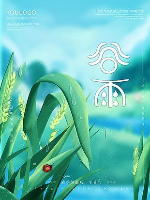 春天谷雨节气宣传海报节气背景