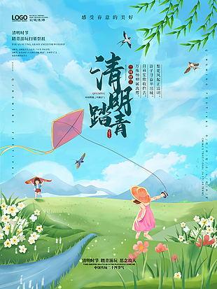 清明节谷雨踏青游玩节气四月清新