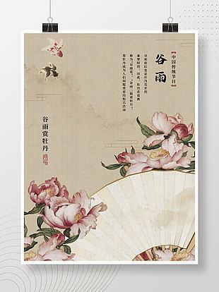中国风谷雨赏牡丹海报