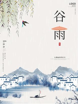 谷雨节气谷雨海报春天春季踏青中国风