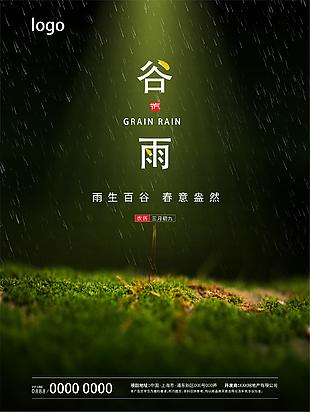 中国传统二十四节气谷雨清明春芽简约
