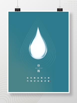 谷雨简约大气海报
