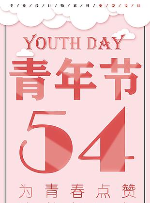 五四青年節圖片