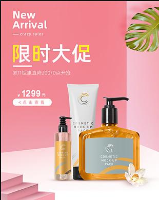 紫色清新簡約化妝美容護膚品雙11海報模板