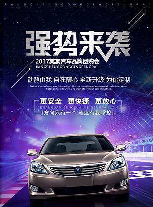 時尚炫酷汽車全新上市宣傳海報