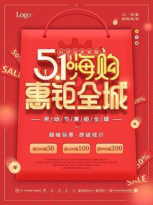 大气五一节日钜惠海报