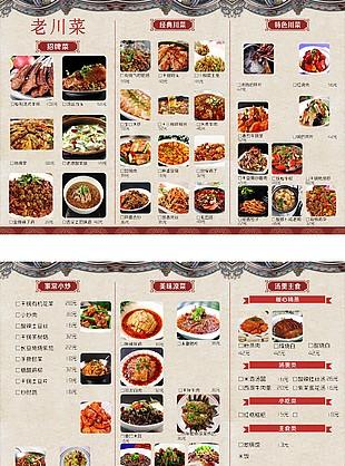 饭店菜单三折页带图