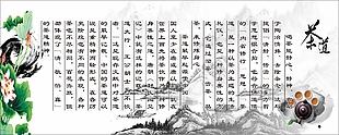 茶道海報素材