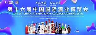 大氣直播酒的海報banner