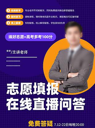 高考志愿填报问答直播宣传海报