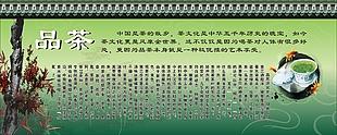 品茶海報素材