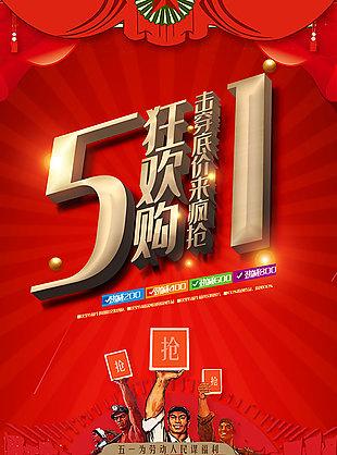 51狂歡購海報