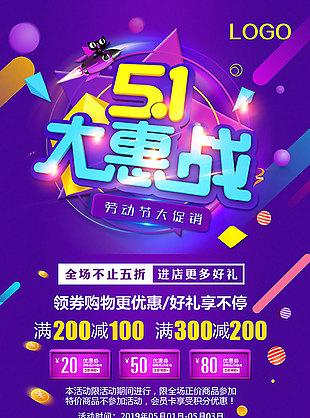 51大惠戰海報