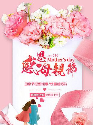 母親節感恩鉅惠