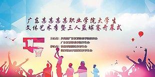 校园文体艺术节