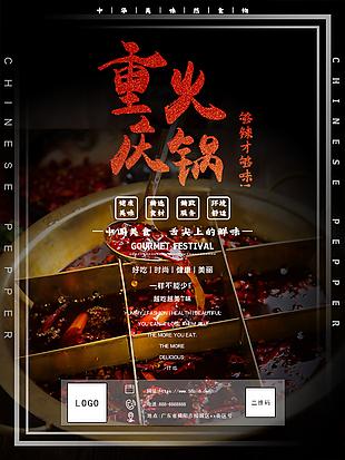 廣告海報的重慶火鍋